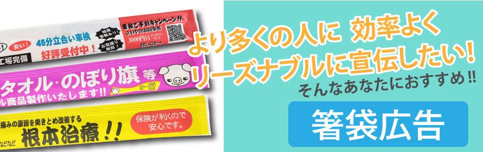 より多くの人に 効率よくリーズナブルに宣伝!箸袋広告