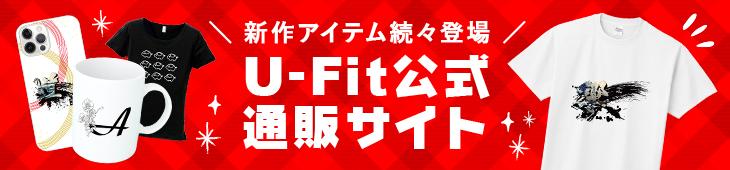 U-Fit公式通販サイトはコチラ